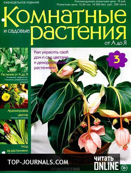 Садовые растения от а до я №3 2014 читать