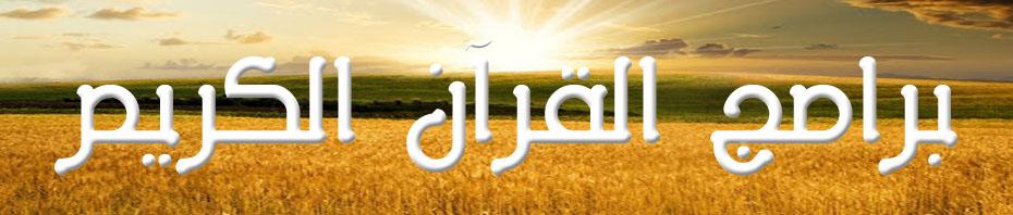 الجامع لبرامج القرآن الكريم