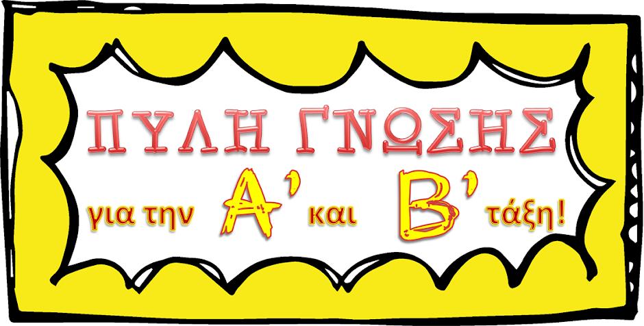 Πύλη Γνώσης για την Α' και Β' τάξη!