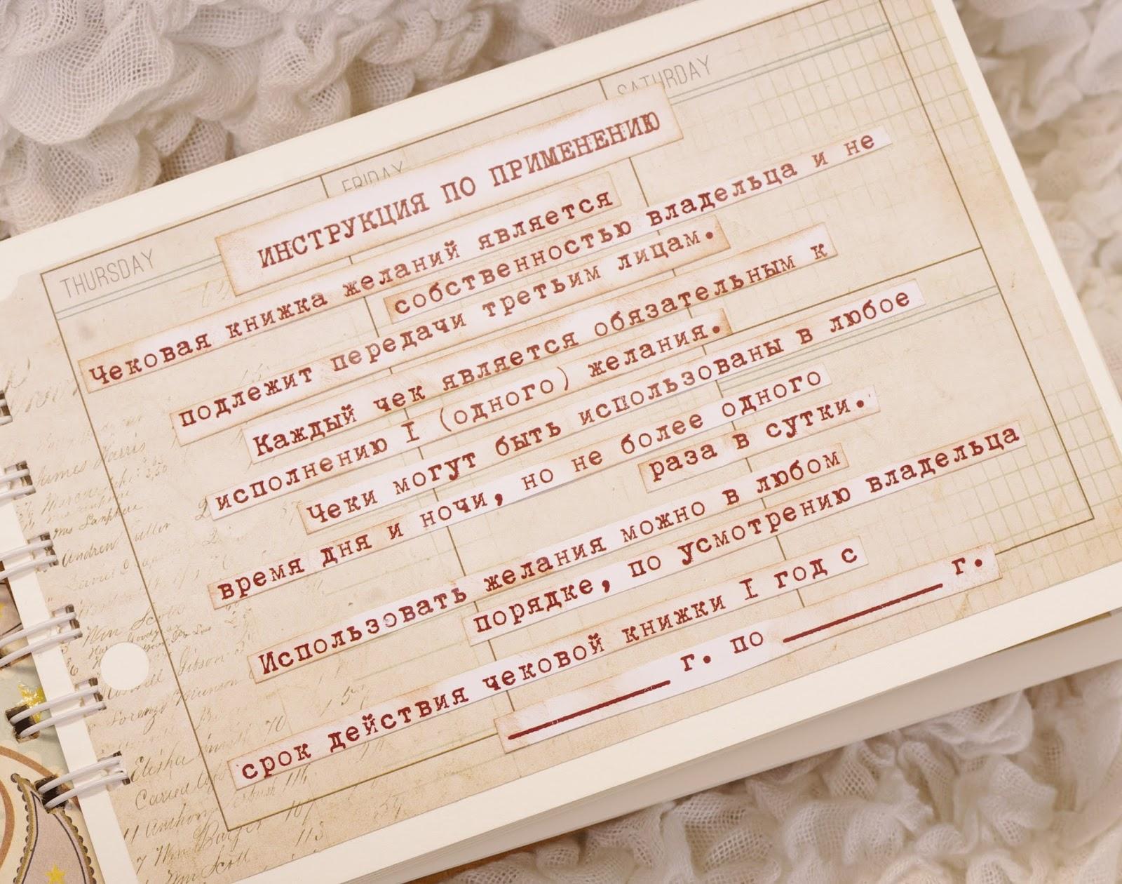 Сертификат исполнения желаний своими руками для мужа фото 85