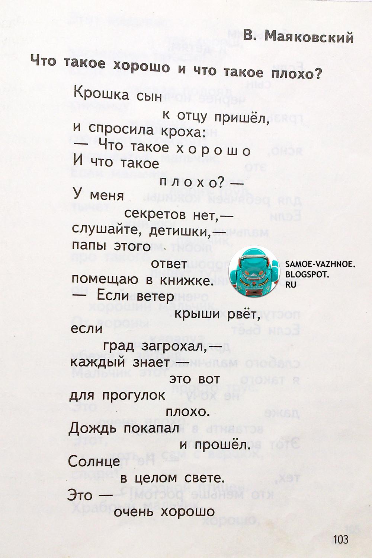 Маяковский Что такое хорошо и что такое плохо