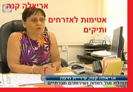 אריאלה קנה - מנהלת לשכת הרווחה חיפה - אטימות, התעלמות, התעללות