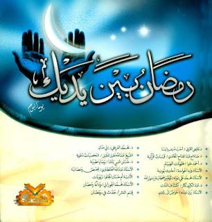 كتاب رمضان بين يديك يوما بيوم - مجموعة من المشايخ