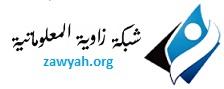 شبكة زاوية المعلوماتية  | Zawyah