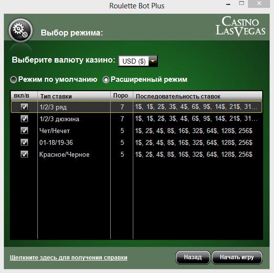 Программа для обыгрывания казино Roullete Bot Plus - изучение интерфейса и принципа работы