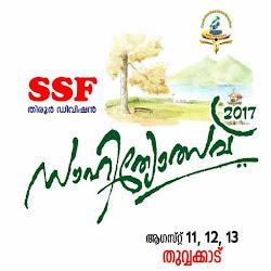 SAHITHYOLSAV 2017