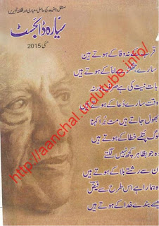 Siyara Digest May 2015 Read Online