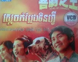 TenFi King of comedy tinf - Chinese Movies, Watch Movie Khmer Online - [ 2 part(s) ]