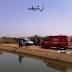 انتشال جثة مجهولة من قناة للري بتراب إقليم سيدي بنور