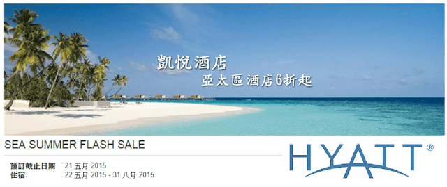 【促銷預告】Hyatt 凱悅酒店 6折優惠又黎,旗下亞太區酒店都有份,星期二開賣,限時72小時。