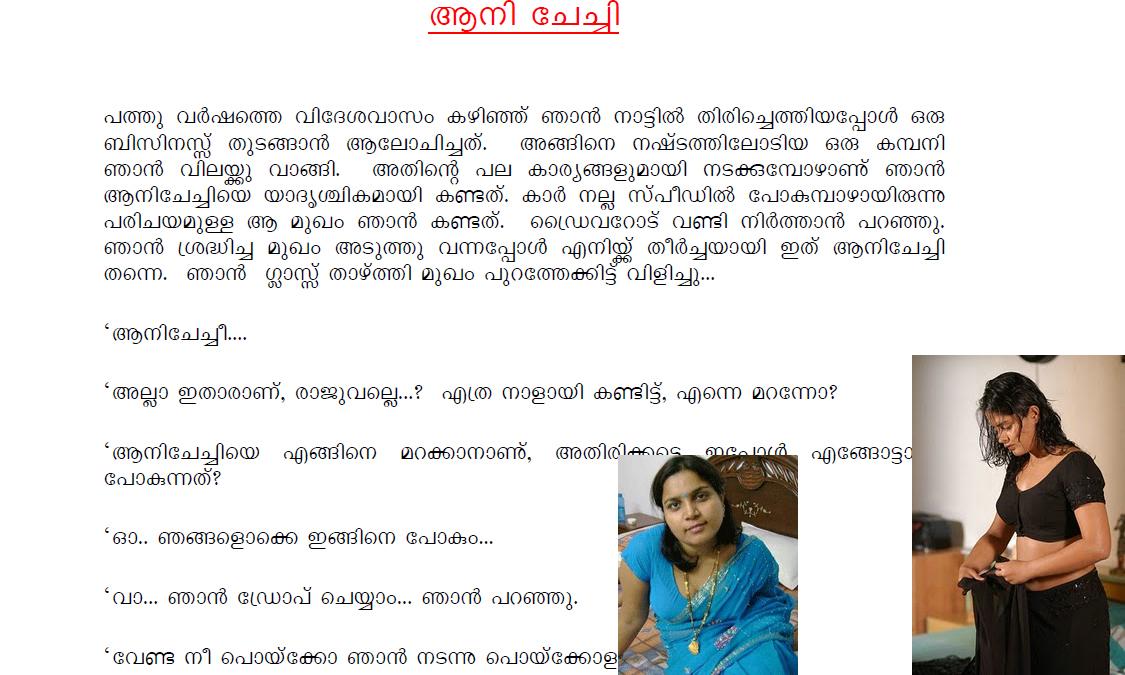 Malayalam Kambi Katha Kochupusthakam http://www.ajilbab.com/malayalam