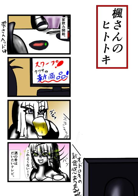 【楓さんのヒトトキ】6杯目 毎日の酒の肴といえば【四コマWeb漫画】