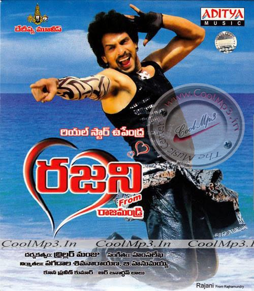 upendras rajani telugu movie audio mp3 songs download for