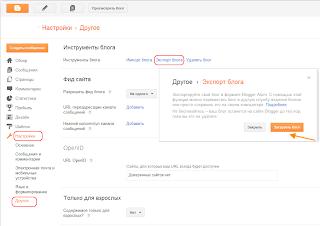 Как экспортировать или импортировать свой блог на платформе blogger blogspot