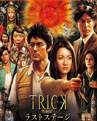 Trick The Movie: Last Stage/Torikku Gekijoban Rasto Suteji