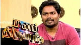 Director Pa.Ranjith in Manam Thirumbuthe 13-12-2014