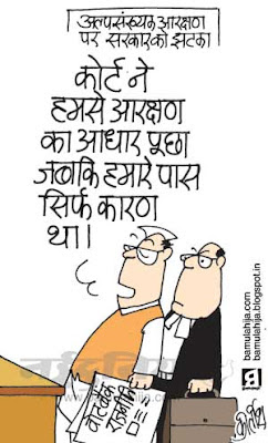 muslim, Reservation cartoon, supreme court, upa government, congress cartoon, indian political cartoon, vote bank cartoon