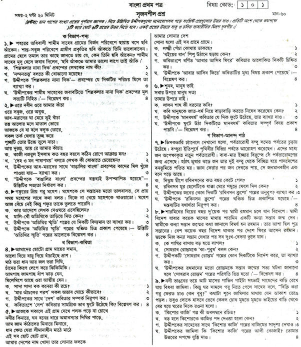 English paper help jsc suggestion 2016 sylhet board