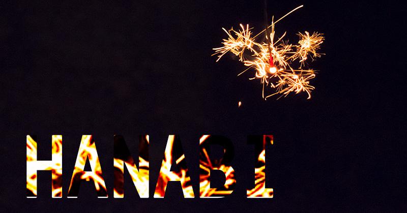 線香花火の写真;HANABI