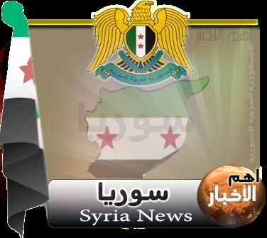 دليل المواقع الاخبارية العربية اخبار دوله سوريا