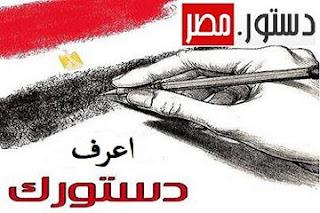 الدستور المصري الجديد
