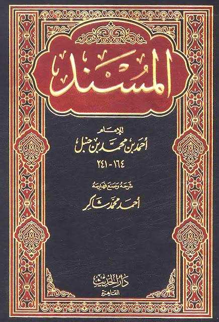 Cover+Musnad+Ahmad(Shaker).jpg