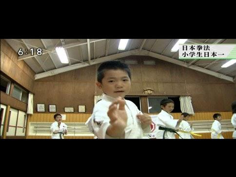 日本拳法 愛媛初のチャンピオン by 今治拳友会