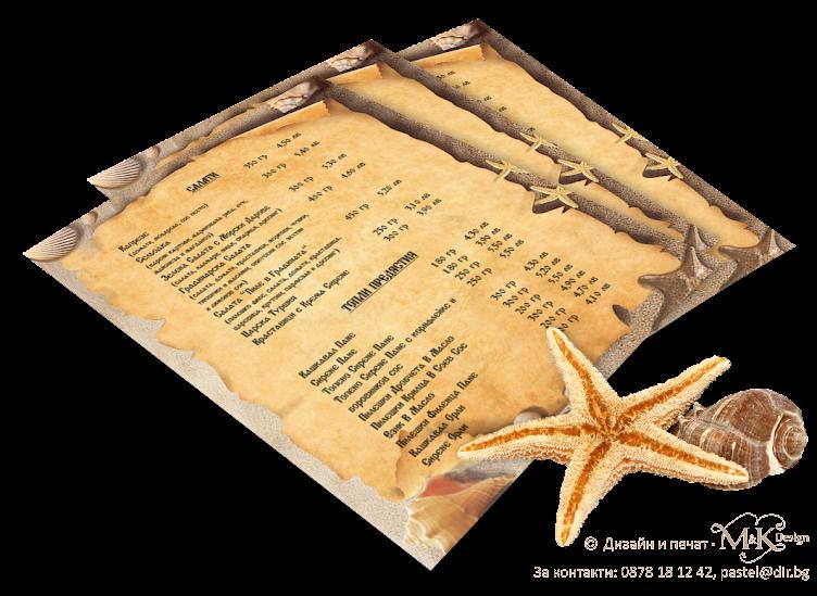 фонове А4 - Морски звезди и миди (в наличност)