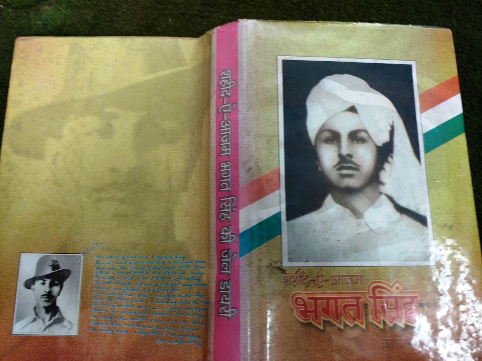 short essay on bhagat singh