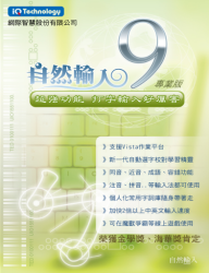 自然智慧型中文輸入系統9旗艦版