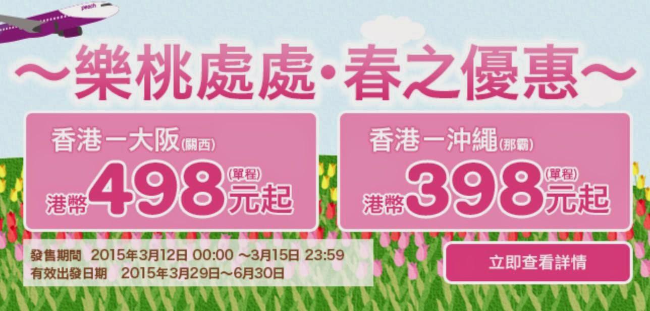 Peach 樂桃航空 - 香港飛大阪單程$498起、沖繩$398起今晚零晨(3月12日)12點開賣。