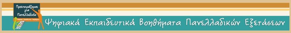 ΒΙΟΛΟΓΙΑ  Γ΄ ΛΥΚΕΙΟΥ   ΓΕΝΙΚΗΣ ΠΑΙΔΕΙΑΣ    ( ΒΙΝΤΕΟΔΙΑΛΕΞΕΙΣ - ΕΡΩΤΗΣΕΙΣ - ΑΣΚΗΣΕΙΣ )