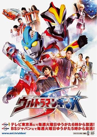 [Download] Ultraman Ginga S Subtitle Indonesia