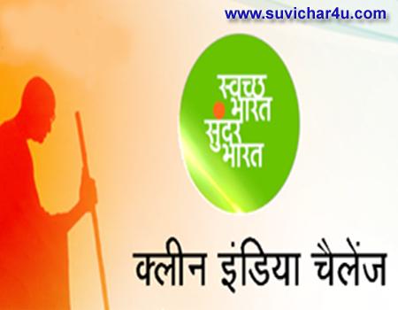 Swachch Bharat Sundar Bharat. Is Sapnae ko Pradhan mantri Pura Karane ka Sankalp