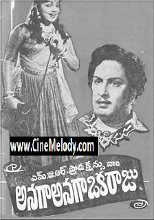 Anaganaga Oka Raju Telugu Mp3 Songs Free  Download -1959