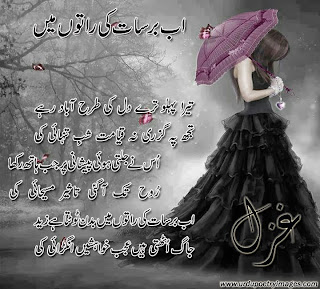 urdu sad barish ghazal