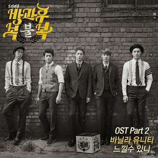 Vanilla Unity - Afterschool Bokbulbok (방과후 복불복) OST Part.3