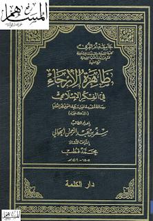 حمل كتاب ظاهرة الأرجاء في الفكر الإسلامي - سفر بن عبد الرجمان الحوالي