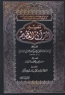 تفسير القرآن العظيم لابن كثير - تحقيق محمد السّلامة  pdf