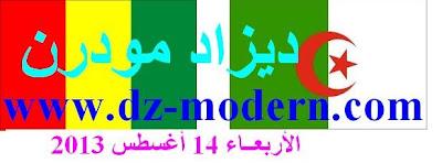 مشاهدة مـباراة الجزائر وغينيا الودية اليوم الاربعاء14-08-2013 على ترددات القنوات الناقلة