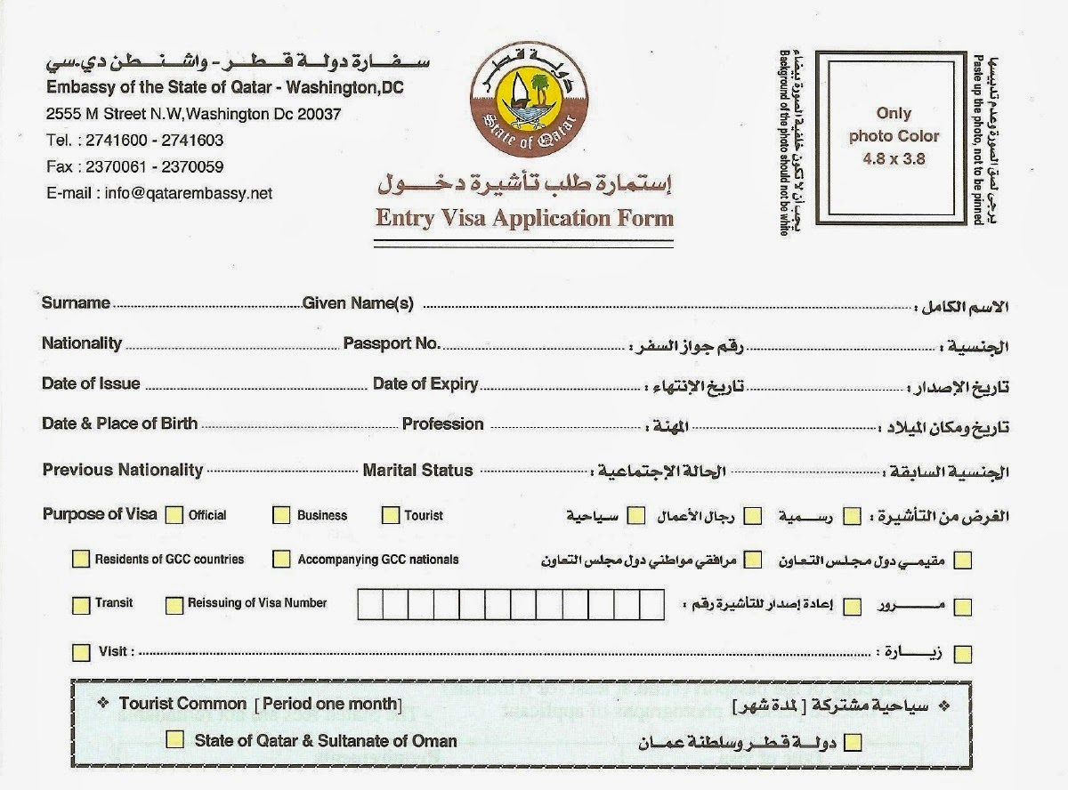 Qatar visa how to check qatar visa status qatar visa application status thecheapjerseys Choice Image