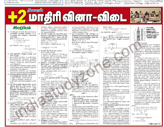 Dinakaran 12th model question paper