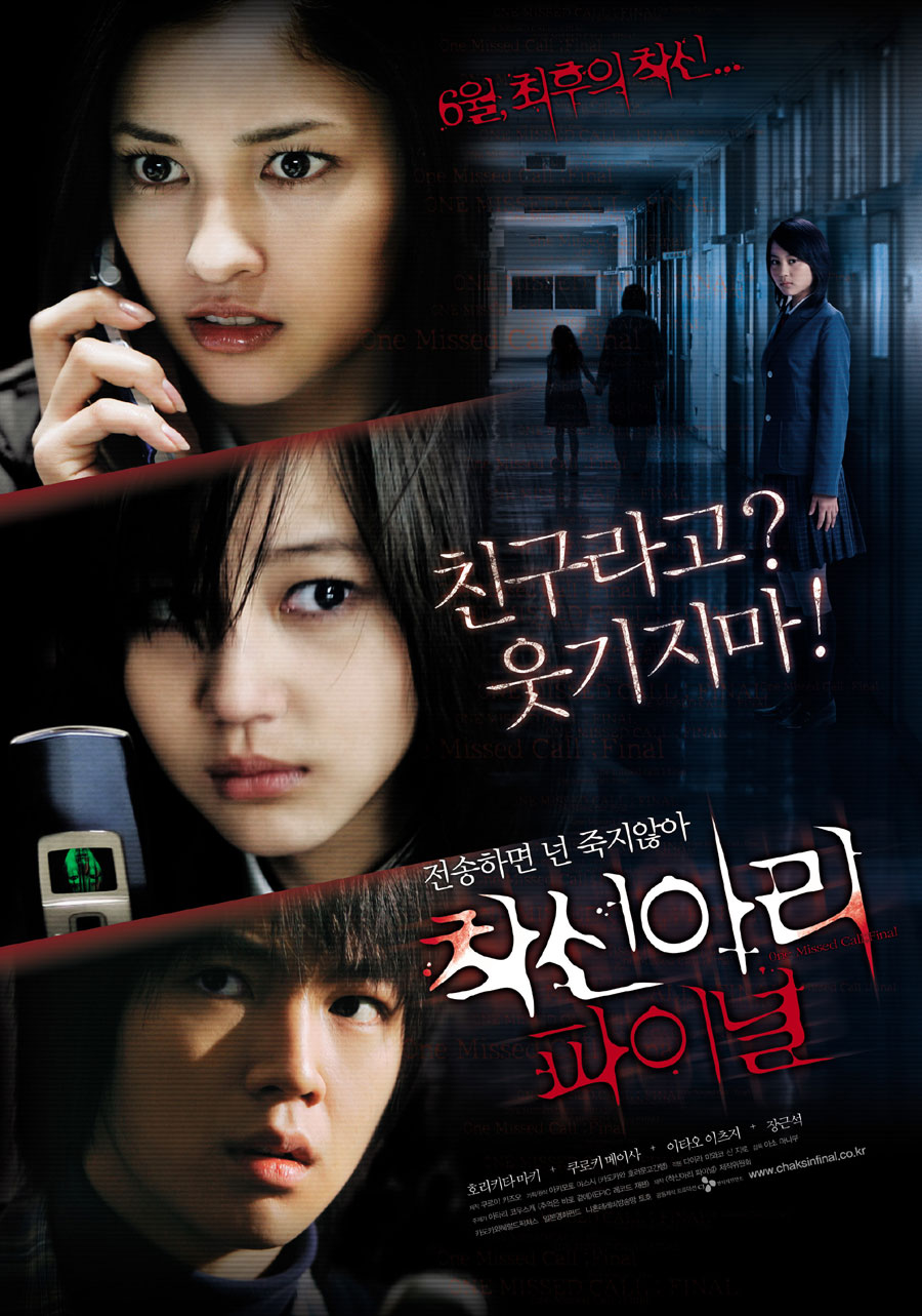 One Missed Call Final (2006)