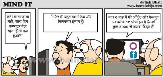 facebook cartoon, hindi comics, web comics