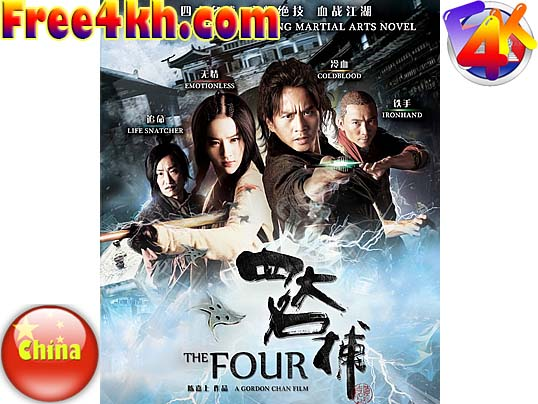 The Four II (2013) Chinese Full Movie Online - Full