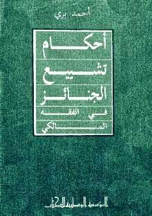 أحكام تشييع الجنائز في الفقه المالكي لـ أحمد بري