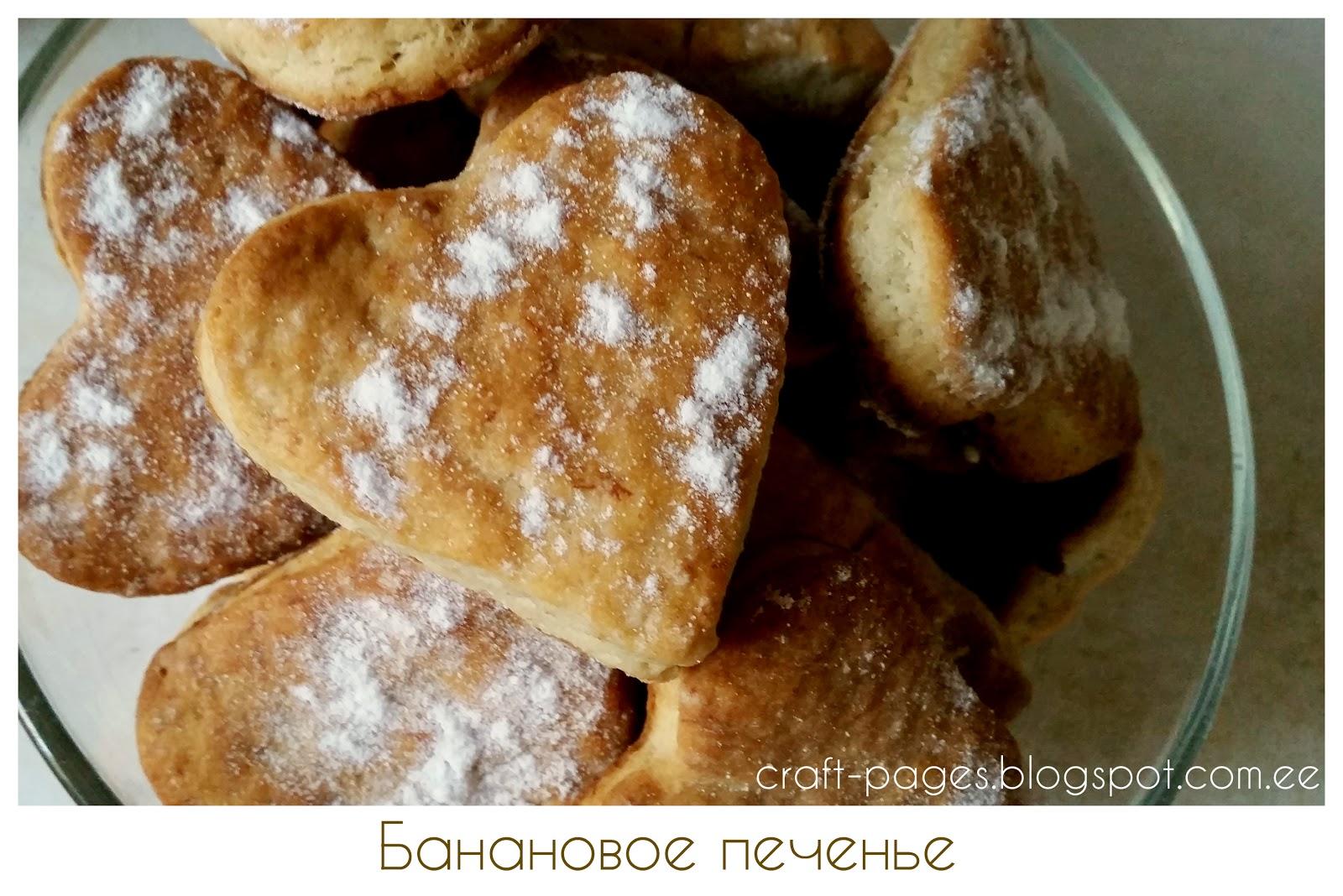 Печенье без сливочного масла рецепт с фото