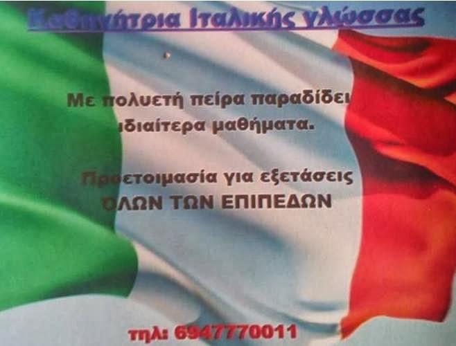 Μαθήματα Ιταλικής Γλώσσας