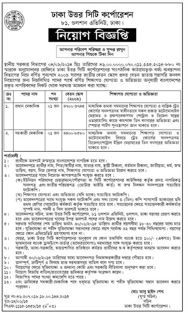 Post: Head Mechanic, Assistant Mechanic Organization:  Dhaka North City Corporation