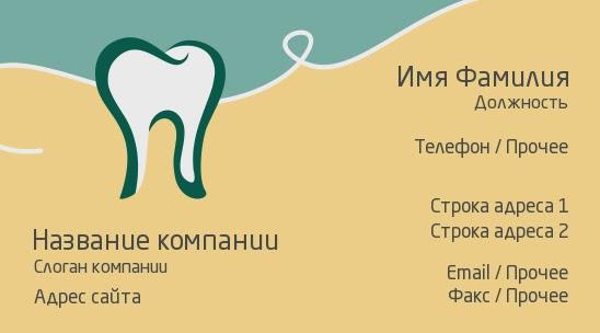 на визитке стоматолога большой нарисованный зуб
